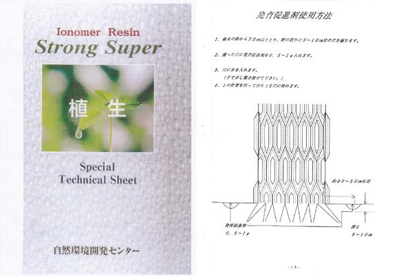 ストロングスーパー(発育促進剤使用方法)