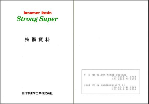 ストロングスーパー技術資料